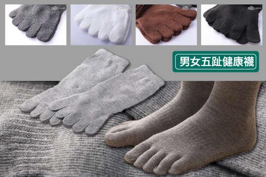 每雙只要28元起,即可享有【儂儂】男女五趾健康襪〈任選3雙/6雙/12雙/24雙/36雙,顏色可選:黑/淺灰/咖啡/深灰/白色〉