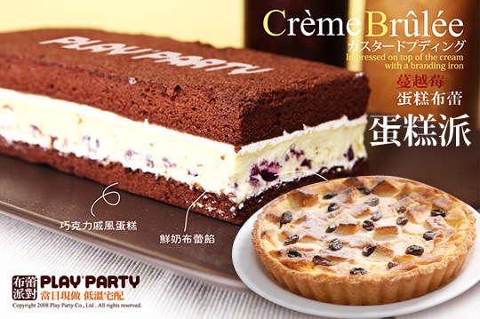 每入只要250元起,即可享有【布蕾派對】熱銷明星團購蛋糕派〈任選1入/2入/4入/8入/12入,款式可選:法式蛋糕布蕾派/巧克力蔓越莓布蕾蛋糕 〉