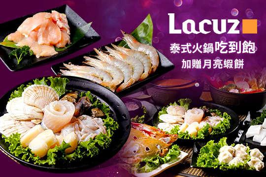 只要439元起,即可享有【Lacuz】A.泰式火鍋平日吃到飽 / B.泰式火鍋假日吃到飽;本優惠另加贈月亮蝦餅一份