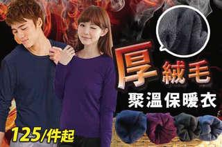 每入只要125元起,即可享有圓領厚絨毛保暖衣〈任選一入/二入/四入/六入/八入/十入,款式/顏色/尺寸可選:男款(黑/灰/丈青/酒紅,M/L/XL)/女款(黑/紫/桃紅/酒紅,M-L/L-XL)〉