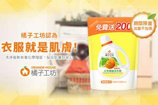 【橘子工坊 加量版天然制菌洗衣精(1500ml+200ml)】堅持天然、無毒、無化學成分,在洗淨功能上更強化,不但給肌膚最安全的體驗、也給衣服最乾淨的狀態!