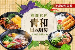 只要99元起,即可享有【青和日式廚房】A.超值雙人餐 / B.日式輕食套餐