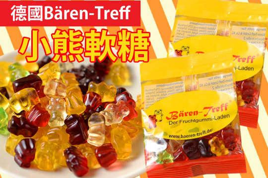 每包只要9元起(免運費),即可享有【德國Bären-Treff】小熊軟糖〈30包/60包/100包/120包〉