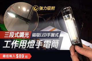 每入只要89元起,即可享有三段式調光磁吸LED手握式工作用燈手電筒〈1入/2入/4入/6入/8入/10入/12入〉