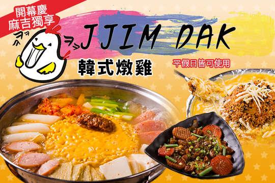 只要768元,即可享有【JJIM DAK韓式燉雞】韓式歐爸分享餐〈招牌安東燉雞(小)一份 + 火山炒飯一份 + 起司部隊鍋一份〉麻吉獨享:水蜜桃氣泡酒Tok Tok 一瓶(原價價值190元)