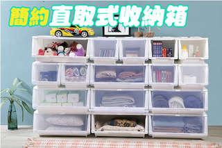 只要478元起,即可享有台灣製-簡約直取式收納箱(15L/35L)/輪子等組合