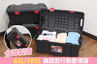 只要479元起,即可享有台灣製-超強固大容量附輪行動整理收納箱(65L/105L)〈一入/二入/三入/五入〉