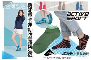 【貝柔】台灣製-萊卡運動防震護足條紋氣墊襪、萊卡氣墊船型襪,萊卡超彈性,服貼耐穿,機能透氣排汗纖維,輕質舒適,保護足部更有防護~