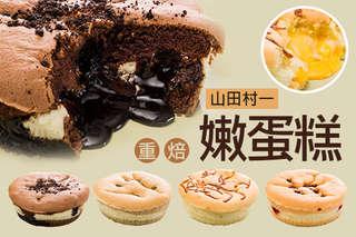 【山田村一】重焙嫩蛋糕以三次烘焙技術,乳酪融化於蛋糕之中,一口咬下十分濃郁,美味等級爆炸性破表,讓你回味無窮!