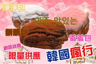 每顆只要58元起,即可享有娜米拉烘焙坊-超人氣韓國髒髒包/羞羞包/淨淨包〈任選6顆/12顆/24顆/36顆/48顆〉