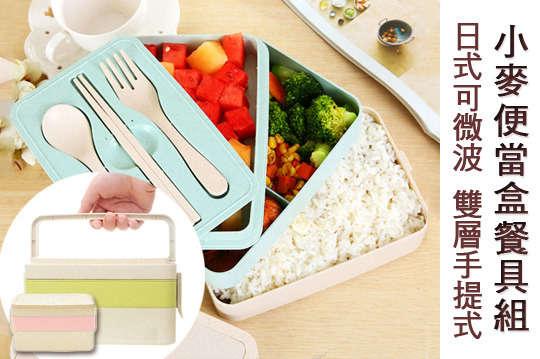每組只要199元起,即可享有日式可微波雙層手提式小麥便當盒餐具組〈任選1組/2組/4組/8組/12組,顏色可選:粉/藍/綠〉