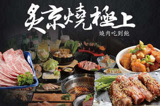 近大直美麗華!走入古典京都風~【炙京燒極上燒肉吃到飽】以「京食感」作為品牌主軸,道道料理皆為廚藝與美學的結合,體驗日式飲饌文化!