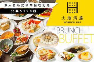 只要198元起,即可享有【大地清旅 Horizon Inn】A.單人(平日)自助式早午餐吃到飽 / B.單人(假日)自助式早午餐吃到飽