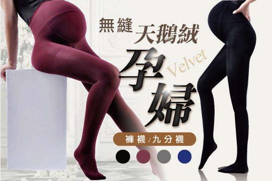每件只要139元起,即可享有無縫天鵝絨孕婦褲襪/孕婦九分襪〈任選一件/二件/四件/六件/八件/十件,款式可選:褲襪/九分襪,顏色可選:黑/酒紅/深灰/藏藍〉