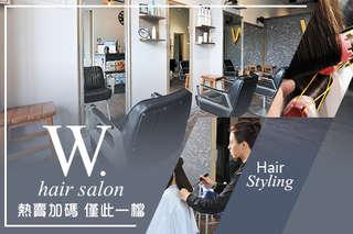 只要299元起,即可享有【W. hair salon】A.W就是要有型(洗+剪+護)超優專案 / B.W換季創意有型燙髮感心專案 / C.W換季頭皮深層養護貼心專案