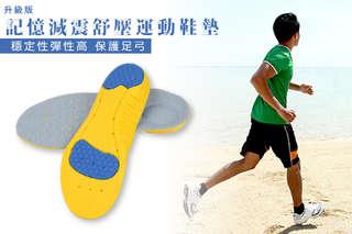 每入只要95元起,即可享有記憶減震舒壓運動鞋墊(升級版)〈1雙/2雙/4雙/8雙/12雙,尺寸可選:S/M/L〉