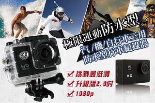 每台只要699元起,即可享有升級版2.0吋1080p極限防水運動攝影機(行車紀錄器)〈1台/2台/3台/4台/6台/8台〉