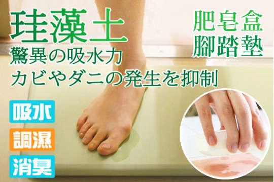 只要159元起(免運費),即可享有珪藻土超吸水肥皂盒/珪藻土超吸水標準型腳踏墊等組合