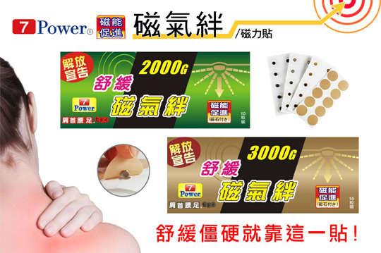只要288元起,即可享有日本人氣商品磁力貼舒緩磁氣絆-貼布/2000高斯/3000高斯等組合