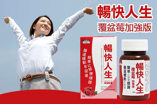 每瓶只要170元起,即可享有【日本味王】暢快人生覆盆莓加強版〈二瓶/三瓶/五瓶/七瓶/九瓶〉