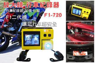 只要3180元起,即可享有台灣製-HD雙鏡頭機車行車紀錄器   (16G/32G)記憶卡〈一入/二入,行車紀錄器一年保固〉