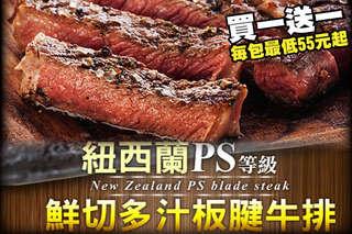 每片只要110元起,即可享有紐西蘭PS鮮切多汁板腱牛排〈3片/6片/10片/15片/20片〉各方案另加贈紐西蘭PS鮮切多汁板腱牛排