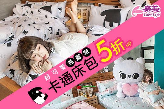 只要539元起,即可享有獨家人氣插畫家聯名款100%精梳棉-枕套 / 單人床包被套三件組 / (雙人/雙人加大)床包被套四件組 / (雙人/雙人加大)床包兩用被四件組等組合
