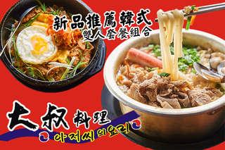 只要198元(雙人價),即可享有【大叔韓式料理】新品推薦韓式雙人套餐組合〈韓式烏龍湯麵一份 + 起司豬肉拌飯一份〉