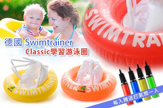 每入只要680元起,即可享有德國【Swimtrainer】Classic學習游泳圈〈一入/二入,款式可選:紅色0~4歲(6~18kg)/橘色2~6歲(15~30kg)/黃色4~8歲(20~36kg)〉贈送打氣筒(顏色隨機出貨)