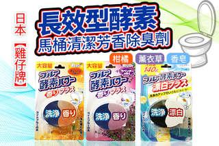 每入只要83.4元起,即可享有日本【雞仔牌】長效型酵素馬桶清潔芳香除臭劑〈6入/12入/24入/36入,款式可選:柑橘/薰衣草/香皂〉