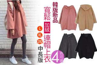 每入只要199元起,即可享有韓版新品中長版寬鬆加絨連帽上衣〈任選1入/2入/4入/6入/8入,顏色可選:卡其/粉色/灰色/黑色,尺寸可選:L/XL/2XL〉