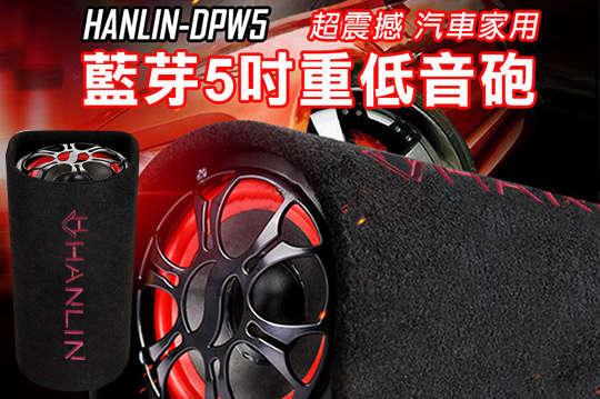 每入只要899元起,即可享有【HANLIN-DPW5】汽車家用藍芽5吋重低音砲〈一入/二入/四入,一年保固〉