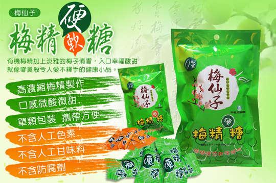每包只要73元起,即可享有【甲仙農會】梅精軟糖/梅精硬糖〈任選5包/8包/12包/14包/20包〉