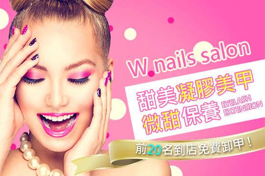 只要299元起,即可享有【W nails salon】A.甜美經典手部凝膠美甲+手部微保養 / B.活潑設計款手部凝膠美甲+手部微保養