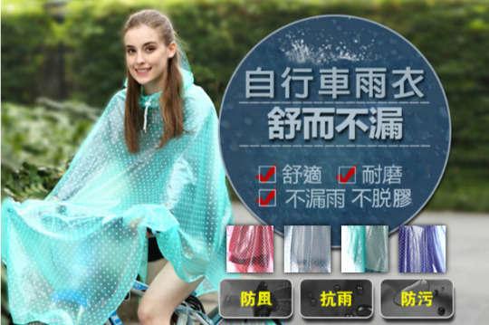 每入只要199元起,即可享有韓風時尚-水晶大帽沿自行車(單車)專用雨衣〈任選一入/二入/四入/八入,顏色可選:點點粉/點點綠/點點藍/雨滴藍〉
