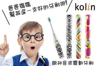 只要199元起,即可享有【歌林】兒童音波電動牙刷刷頭/兒童音波電動牙刷/兒童音波電動牙刷組等組合