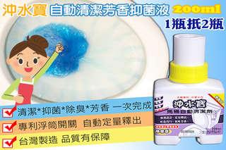 【台灣製沖水寶馬桶自動清潔芳香抑菌液】沖水時會自動清潔馬桶,獨家添加陽離子,可有效去除頑固污垢、尿垢,使用後馬桶光亮如新,清潔、除臭、消毒、美白鍍膜一次搞定