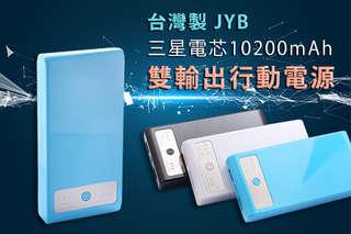 """正宗台積""""電""""!!【台灣製JYB 三星電芯10200mAh雙輸出行動電源】超大電容量,讓您的手機不再喊沒電,細緻的外型拿出來就是超亮眼!"""