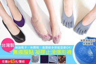 每入只要45元起,即可享有【Beauty Focus】腳跟凝膠止滑隱形襪〈任選6入/9入/12入/24入,款式/顏色可選:素面款(黑色/深灰色/卡其色/莓粉色/天空藍/深紫色)/點點款(黑色/咖啡色/灰色/深紫色/莓粉色/卡其色)/小花款(黑色/咖啡色/灰色/深紫色/莓粉色/卡其色)/五趾款(黑色/深灰色/卡其色)〉