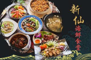 只要1288元起,即可享有【新仙海鮮食堂】A.特選料理風味套餐 / B.主廚推薦秋蟹風味套餐
