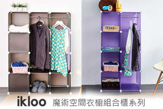 只要699元起,即可享有【ikloo】魔術空間8格/12格衣櫥組合櫃〈任選一組/二組,部份顏色可選:紫/紅/黑〉