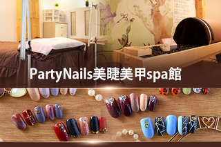 【Party nails美睫美甲spa館】時尚手足凝膠、日韓系雜誌設計,給您與眾不同的華麗造型!還有日本正宗湯之花岩盤浴,帶給全身暢快輕盈的舒適享受!
