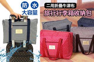 【二用折疊牛津布防水大容量旅行行李箱收納包】使用厚實耐用的優質加牛津布製作,兩邊有提把方便您輕鬆搬運,不用的時候還可折疊起來,不佔空間喔!