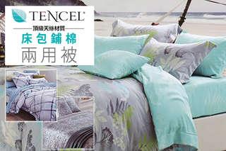 只要999元起,即可享有100%天絲舒適-(雙人/雙人加大)床包三件組/床包兩用被一組,多種款式可選