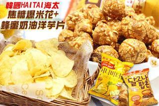 每包只要55元起,即可享有韓國【HAITAI海太】 蜂蜜奶油洋芋片/焦糖爆米花〈任選2包/4包/8包/10包/15包/20包/30包〉