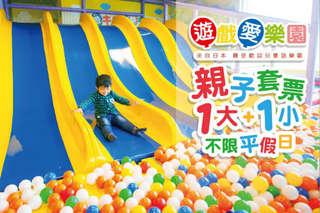 【yukids Island 遊戲愛樂園】日本最受歡迎的兒童樂園!通過日本安全認證及國際專利申請,推出不分時段歡樂玩耍!讓寶貝在遊戲中享受成長學習!門票一張225元起!
