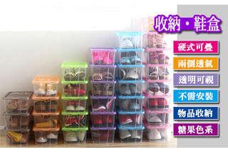 每入只要59元起,即可享有升級加固可組疊多功能收納鞋盒〈任選4入/6入/12入/24入/48入/60入,顏色可選:藍/粉/橙/綠/紫/灰〉