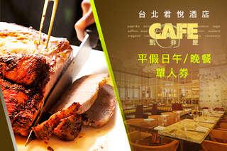 每張只要1580元,即可享有【台北君悅酒店-凱菲屋】平假日午/晚餐自助吃到飽單人券(二張/三張)
