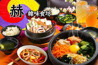只要365元(雙人價),即可享有【赫氏韓味食坊】A.韓式雙人美饌 / B.韓式雙人蔬食分享餐