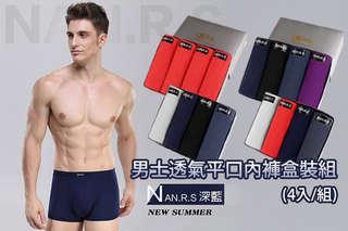 每組只要310元起,即可享有男士透氣平口內褲盒裝組〈一組/二組/四組,款式/尺寸可選:A組(紅,4入)/B組(淺灰+紅+深藍+藍灰各1入)/C組(深藍+黑+藍灰+紫各1入)/D組(深藍+黑+藍灰+淺灰各1入),L/XL/XXL/XXXL〉